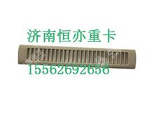 810W61950-0416重汽豪沃T5G装饰条(后围内饰)/810W61950-0416