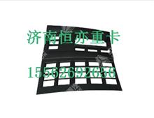 WG1664160240重汽豪沃A7中间面板总成/WG1664160240
