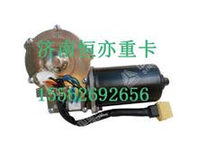 AZ1642740008重汽发动机雨刮器电机/AZ1642740008