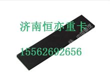 AZ1664820068重汽豪沃A7蒸发器密封条/AZ1664820068
