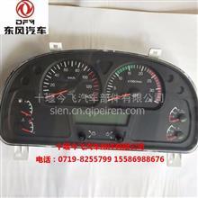 供应东风汽车仪表 三环T260汽车仪表/ 38T6-20110WP4