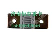 811W90750-0666重汽汕德卡C7H带螺纹的压板/811W90750-0666