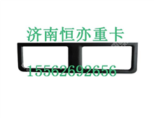 WG1664160524重汽豪沃T5G中央风口面板/WG1664160524