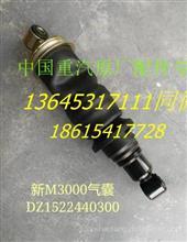 原厂陕汽德龙M3000驾驶室减震器囊总成DZ1522440300/DZ1522440300