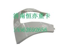 WG1664245003重汽豪沃T5G保险杠左段/WG1664245003