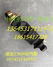 原厂陕汽德龙X3000驾驶室后减震器囊总成DZ14251440020/DZ14251440020