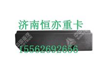 WG1664230053重汽豪沃A7左盖板/WG1664230053