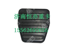 AZ9123230226重汽豪沃A7踏板橡胶罩/AZ9123230226