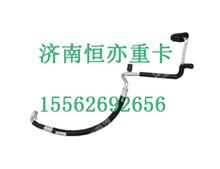 WG1664820205重汽豪沃A7蒸-压软管驾驶室段/WG1664820205