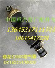 原厂陕汽德龙X3000驾驶室前减震器囊总成DZ14251430020/DZ14251430020