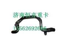 810W26481-0078重汽豪沃T5G成型管/810W26481-0078
