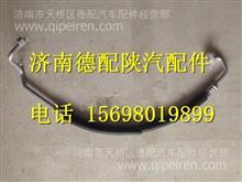 DZ14251845005陕汽德龙X3000原厂空调管/DZ14251845005