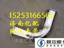 陕汽德龙X3000原厂中冷器进气管DZ95259534205/德龙 陕汽原厂 配件