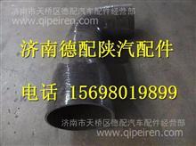 SZ919001059S陕汽德龙M3000成型空气软管/SZ919001059S