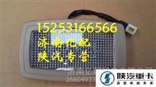 陕汽德龙X3000驾驶室顶盖照明灯DZ97189721350/陕汽驾驶室 原厂德龙配件 价格低