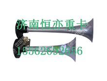 WG9000270001重汽豪卡H7双音气喇叭/WG9000270001