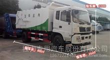 东风新款145压缩式对接垃圾车尺寸改装(153对接压缩垃圾车)/CLW5160ZDJT5