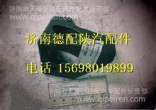 DZ98149240062陕汽德龙L3000软轴固定支架/DZ98149240062