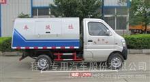 湖北随州程力长安密封自卸式垃圾车厂家价格/CLW5021ZXL5