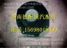 DZ98149586105陕汽德龙L3000中低音扬声器/DZ98149586105
