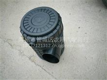 联合重卡配件联合卡车空气滤清器壳空滤壳空滤/联合重卡驾驶室大梁原厂配件