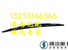 陕汽德龙X3000驾驶室雨刮片DZ14251740014/陕汽驾驶室 原厂德龙配件 价格低