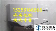陕汽德龙X3000后翼子板DZ14251230021   DZ14251230022/陕汽驾驶室 原厂德龙配件 价格低