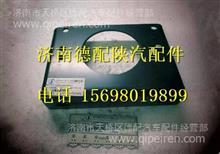 DZ98149316121陕汽德龙L3000支撑角板/DZ98149316121