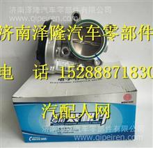 612600191590潍柴OH6燃气电子节气门/ 612600191590