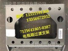 712W41801-0387  重汽汕德卡C7H 电瓶箱过渡支架/712W41801-0387