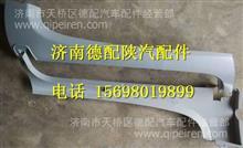 DZ15221114071陕汽德龙H3000配件A立柱外饰板 /DZ15221114071