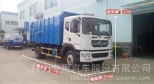 湖北随州程力东风D9压缩对接自卸环卫垃圾车厂家价格/CLW5160ZDJD5