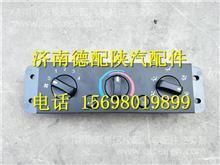 DZ96189585314陕汽德龙H3000操作面板/DZ96189585314