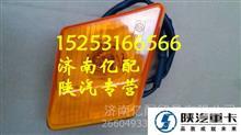 陕汽德龙X3000转向灯DZ97189721340  DZ97189721330/德龙 陕汽原厂 配件