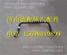 DZ14251440123陕汽德龙X3000驾驶室固定横梁总成/DZ14251440123