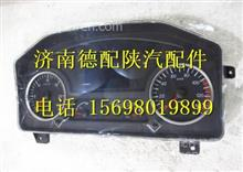 DZ97189584111陕汽德龙X3000组合仪表/DZ97189584111