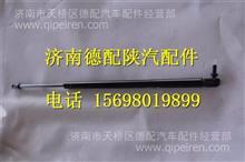DZ14251110040陕汽德龙X3000驾驶室面板气弹簧/DZ14251110040