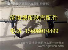 DZ14251440106陕汽德龙X3000后悬置分装总成/DZ14251440106