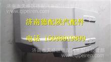 DZ14251230021   DZ14251230022陕汽德龙X3000后翼子板/DZ14251230021   DZ14251230022