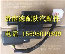 DZ14251841013陕汽德龙X3000原厂暖风水阀/DZ14251841013