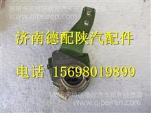 DZ9100440572陕汽德龙M3000自动调整臂(右)/DZ9100440572