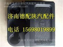 DZ14251610170陕汽德龙X3000中间储物盒总成/DZ14251610170