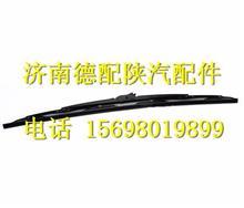 DZ14251740014陕汽德龙X3000驾驶室雨刮片/DZ14251740014
