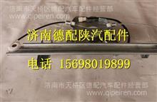 DZ14251330031   DZ14251330032陕汽德龙左车门玻璃升降器/DZ14251330031   DZ14251330032