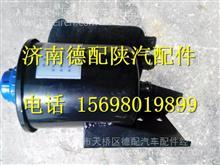 DZ95319470004陕汽德龙M3000转向油罐/DZ95319470004