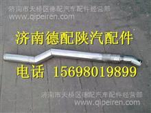 DZ96259534001陕汽德龙M3000中冷器进气管/DZ96259534001
