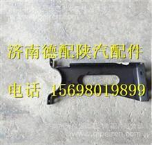 DZ96259540380陕汽德龙X3000排气管支架/DZ96259540380