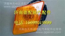 DZ97189721340  DZ97189721330陕汽德龙X3000转向灯/DZ97189721340  DZ97189721330