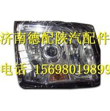 DZ97189723221陕汽德龙X3000原厂昼行灯/DZ97189723221