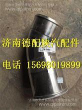 DZ97259190452陕汽德龙X3000空滤出气管/DZ97259190452